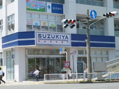 スズキヤマーケット磯子店
