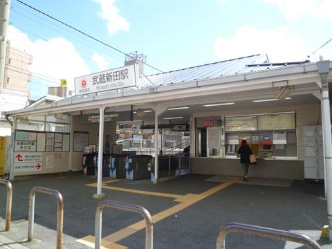 武蔵新田駅約720m