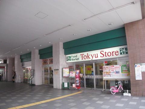 東急ストア新丸子店徒歩9分