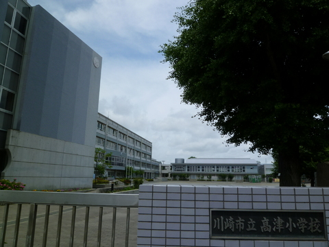 高津小学校 徒歩7分(550m)