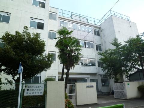 南六郷中学校 徒歩2分(約150m)