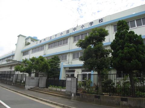 『下小田中小学校』 徒歩9分