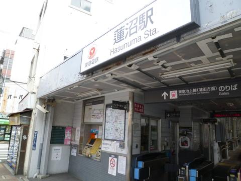 蓮沼駅約270m