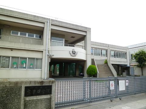 高津中学校 徒歩14分(1080m)