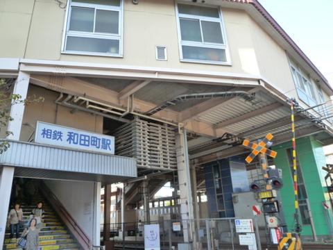 「和田町」駅