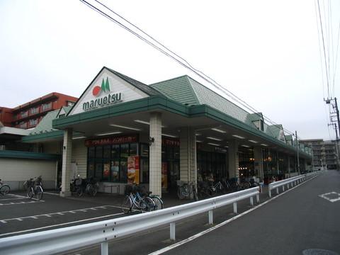 スーパーマルエツ(現地より160m)