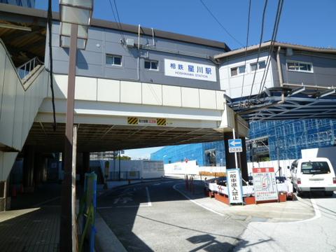 「星川」駅