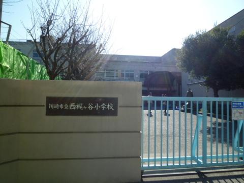 西梶ヶ谷小学校 徒歩12分(約950m)