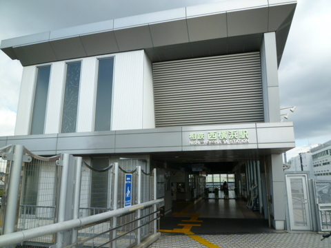 「西横浜」駅