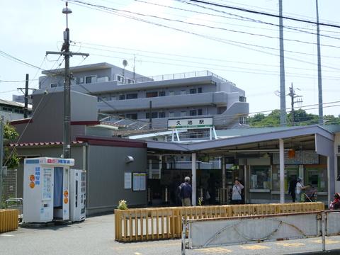 JR南武線『久地』駅 徒歩3分(約240m)