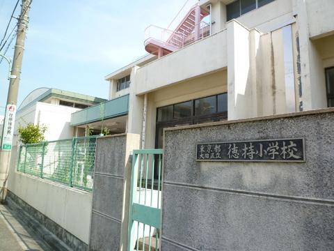 徳持小学校 約420m