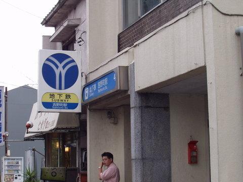 蒔田公園パインマンション 吉野町駅