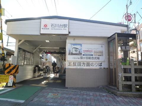 東急池上線『石川台』駅