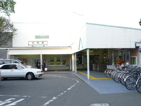 JR南武線矢向駅