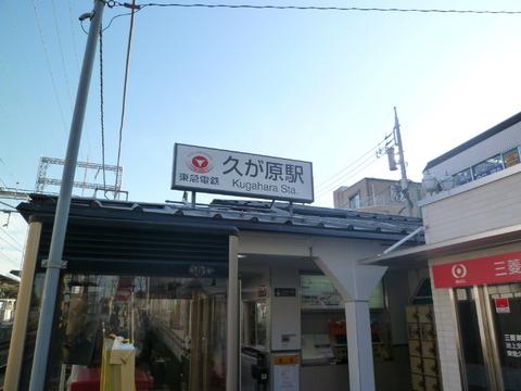 東急池上線『久が原』駅