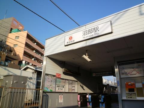 東急多摩川線『沼部』駅