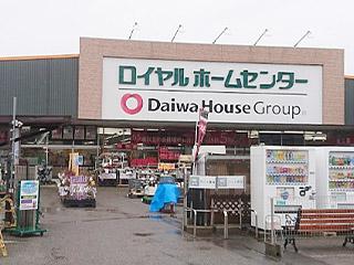 ロイヤルホームセンター南増尾店