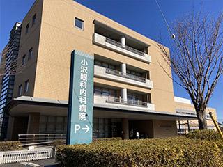 小沢眼科内科病院