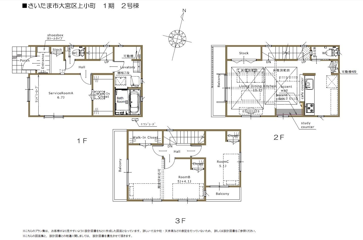 【2号棟】3LDK(4LDK対応可)+2ウォークインクローゼット+パントリー+アクセントウォール+スタディーカウンター+南面バルコニー+床暖房
