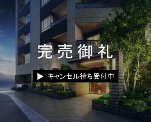 クリオ横濱東白楽