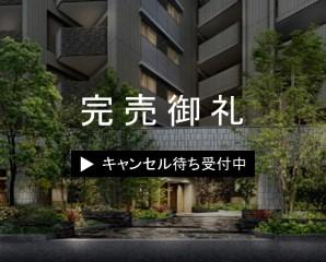 クリオ武蔵小杉ガーデンマークス