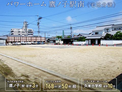 ナイス パワーホーム鷹子町《建築条件付宅地》