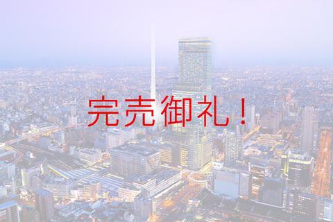 ルネグラン阿倍野松崎町
