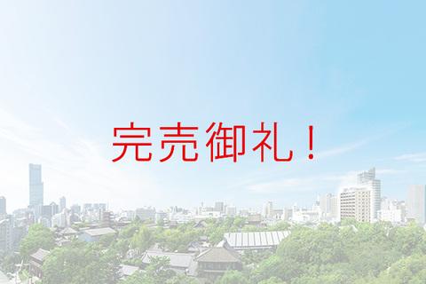 ルネグラン四天王寺夕陽丘