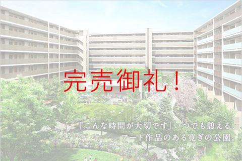 ファインシティ横浜江ヶ崎ルネ(イマジンテラス)