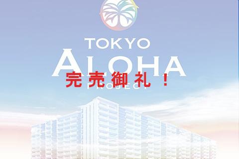 TOKYO ALOHA PROJECT